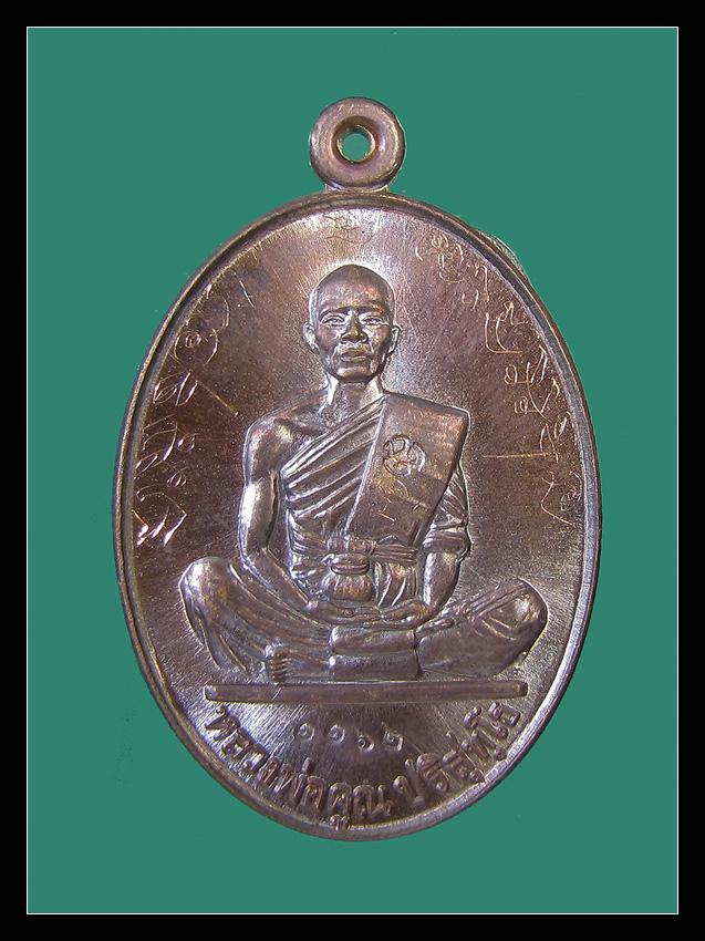 เหรียญ หลวงพ่อคูณ สร้างบารมี ๙๑ ปี2557 เนื้อทองแดงมันปู+จาร กล่องเดิม2