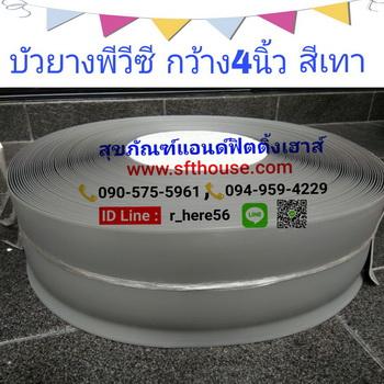บัวยางพีวีซี สีเทา 1.4มิล