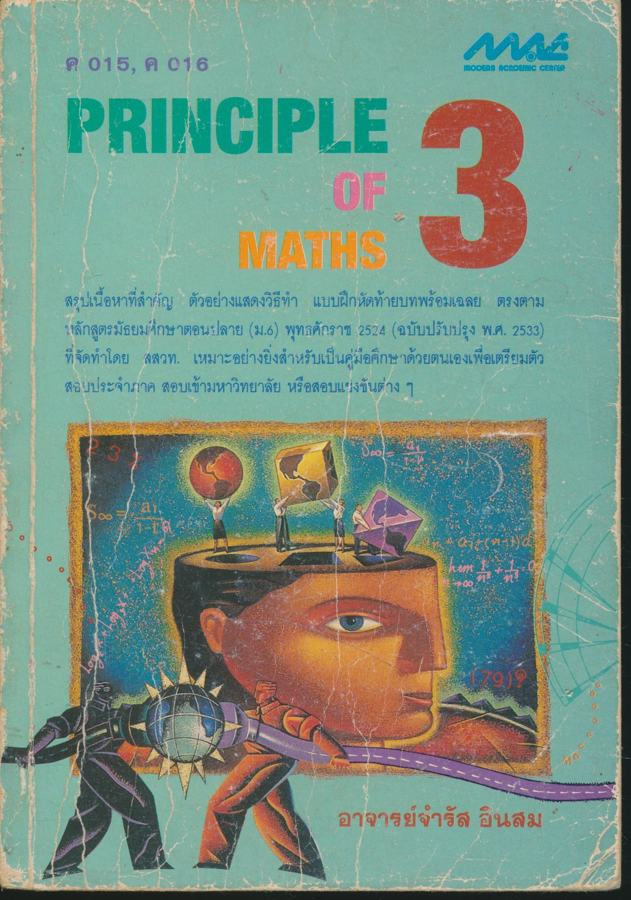 PRINCIPLE OF MATHS 3