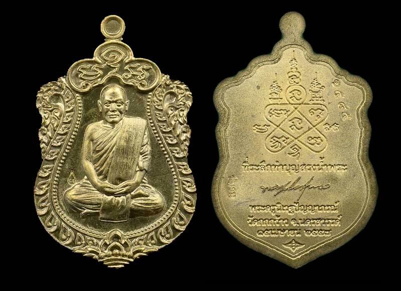 เหรียญเสมา หลวงพ่อปัญญา รุ่น สรงน้ำ เนื้อชนวน No.1585 กล่องเดิมจากวัด