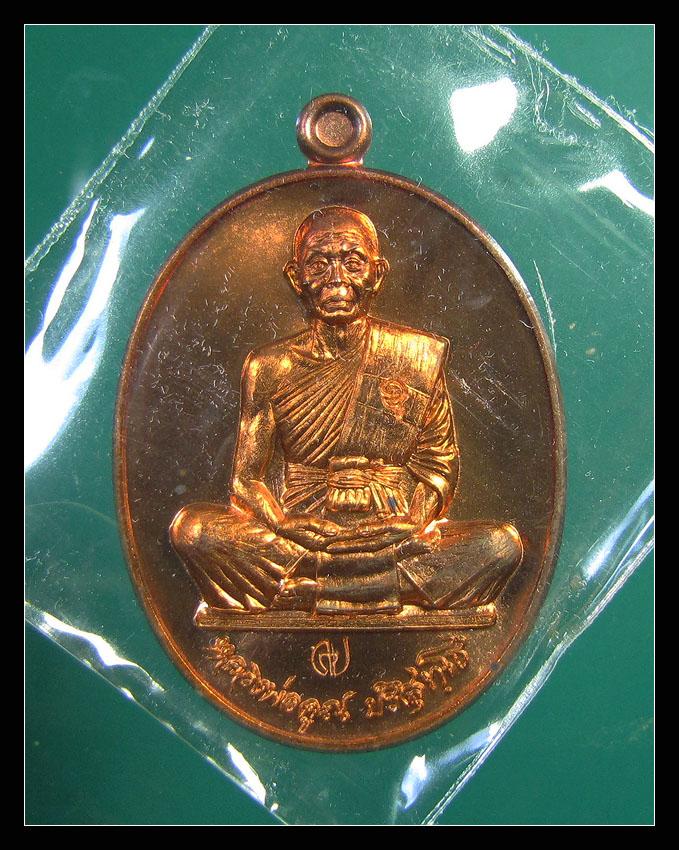 เหรียญ หลวงพ่อคูณ สร้างบารมี รุ่น คูณสุคโต เนื้อทองแดงผิวไฟ2 กล่องเดิม