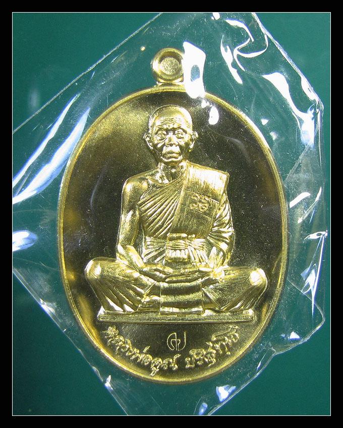 เหรียญ หลวงพ่อคูณ สร้างบารมี รุ่น คูณสุคโต เนื้อทองเหลือง2 กล่องเดิม