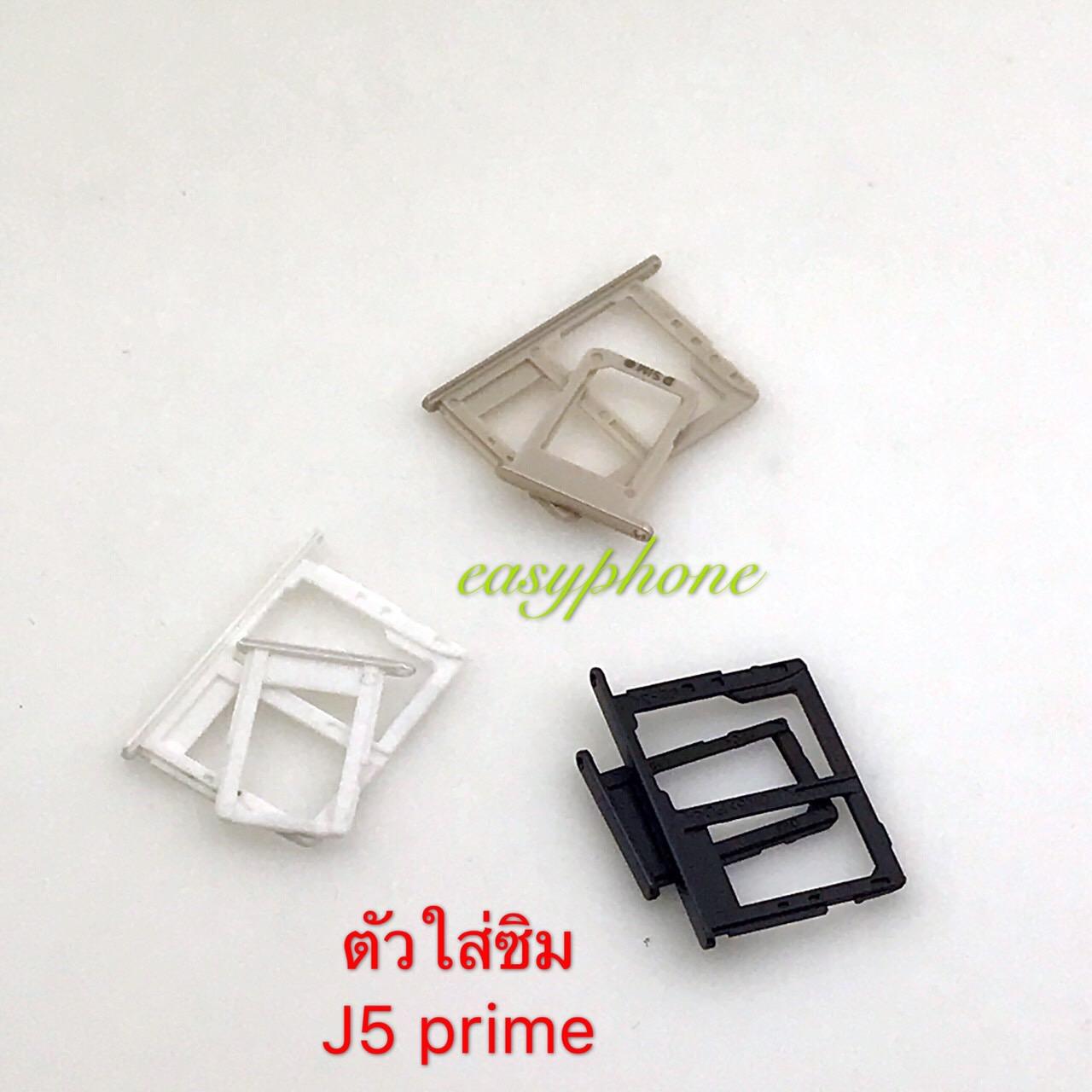 ตัวใส่ซิม Samsung J5 Prime