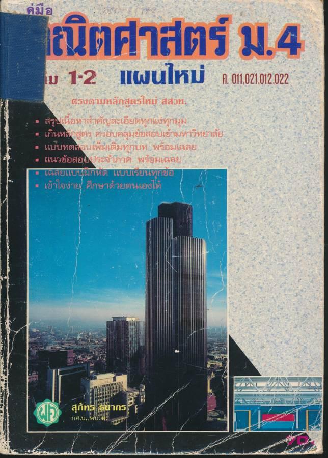คณิตศาสตร์ แผนใหม่ ม.4 เล่ม 1-2 ค.011,021,012,022