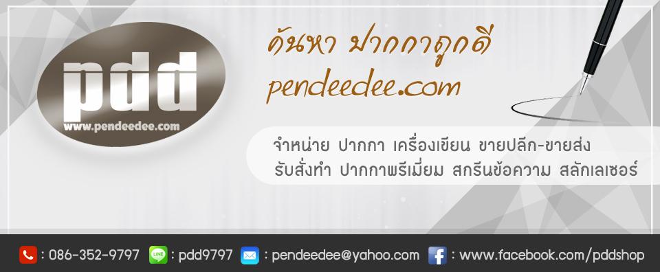 pendeedee / ปากกาดีดี
