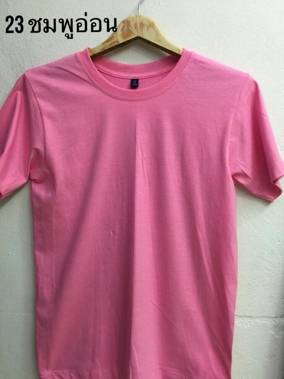 เสื้อ Cotton สีชมพูอ่อน ไซส์ S,M,L