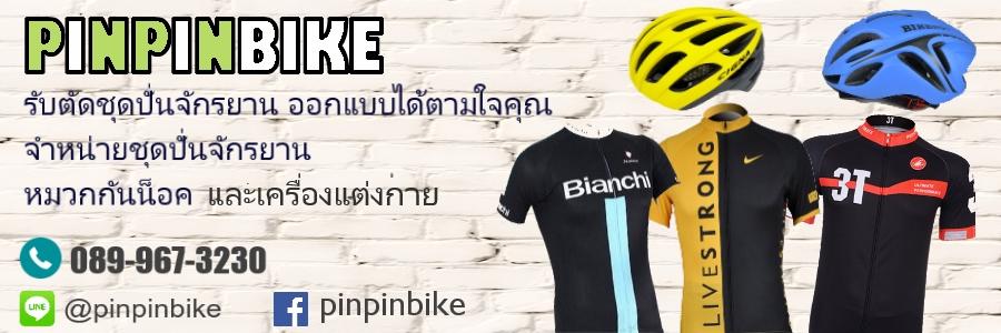 pinpinbike