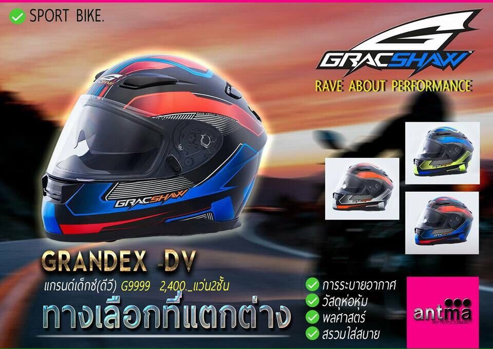 หมวกกันน็อค GRACSHAW รุ่น GRANDEX-DV G9999 (แกรนด์เด็กซ์ดีวี) แว่น2ชั้น
