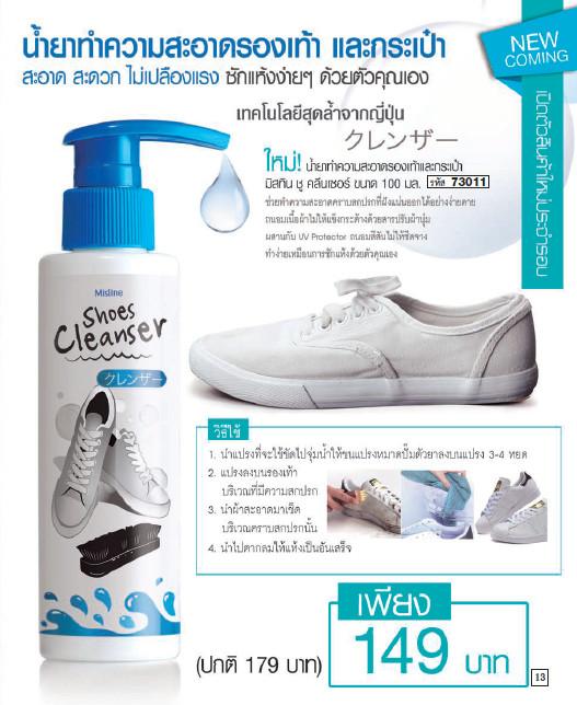 น้ำยาทำความสะอาดรองเท้า Mistine Shoes Cleanser มิสทิน ชู คลีนเซอร์