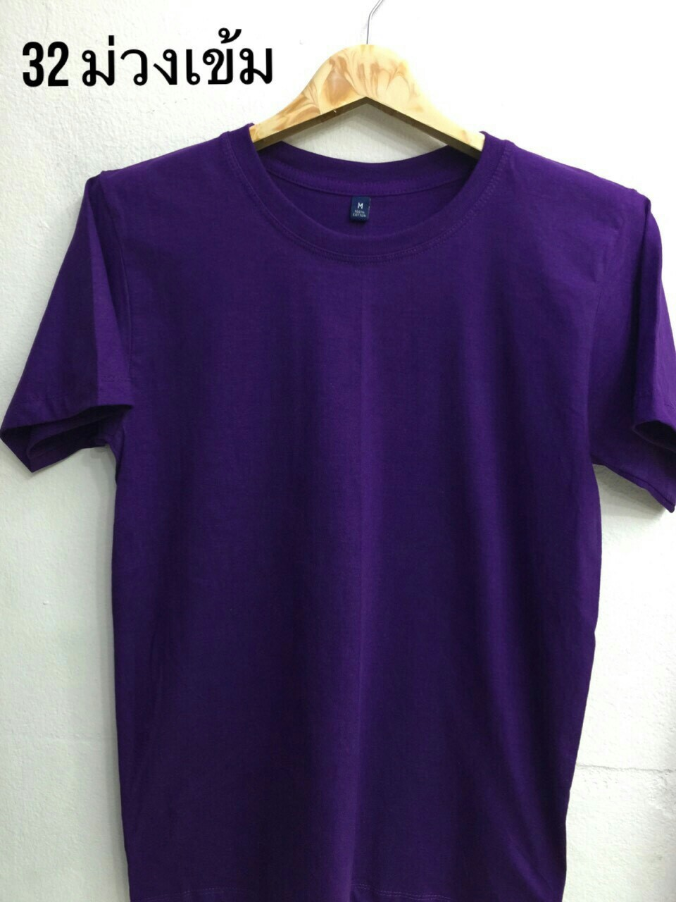 เสื้อ Cotton สีม่วงเข้ม ไซส์ S,M,L