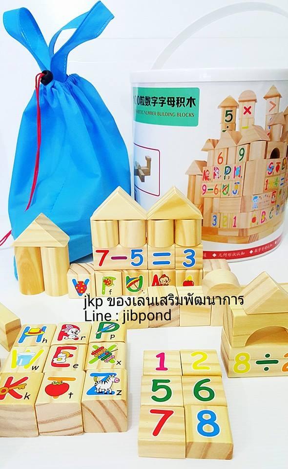 ของเล่นเสริมพัฒนาการ ของเล่น ของเล่นไม้ บล็อคไม้สร้างเมือง 100 ชิ้นในถัง ลายไม้สกรีนลายสอนa-z พิมพ์ใหญ่เเละพิมพ์เล็ก ตัวเลขเเละบวกลบ