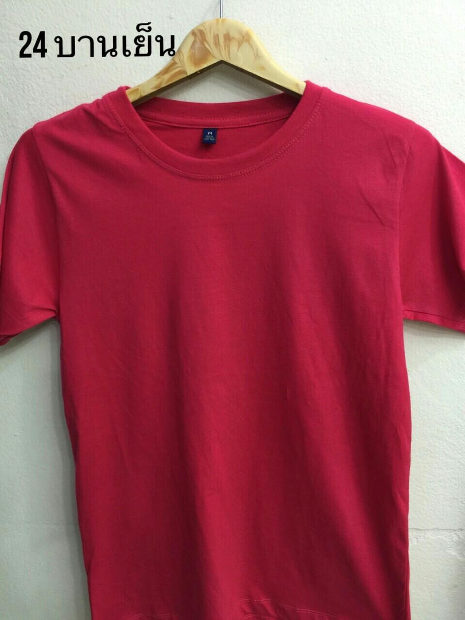 เสื้อ Cotton สีบานเย็น ไซส์ S,M,L
