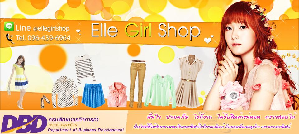 ElleGirlShop ขายชุดราตรี ชุดลูกไม้ เดรสแฟชั่นเกาหลี ชุดว่ายน้ำ
