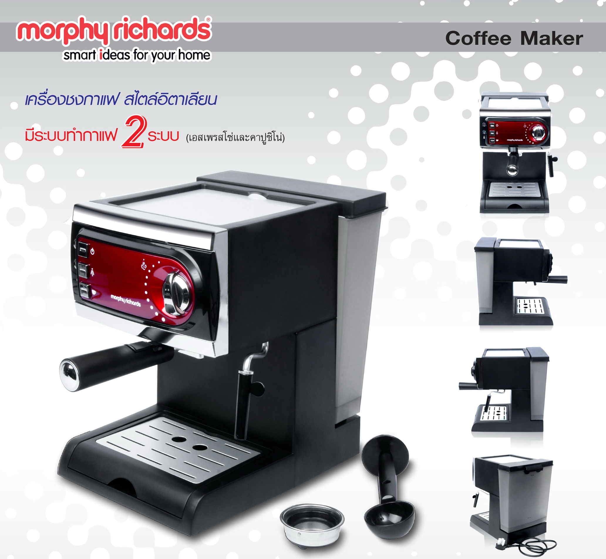 เครื่องชงกาแฟ MR-4622