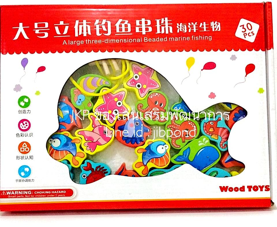 ของเล่นเสริมพัฒนาการ ของเล่นไม้ ของเล่น 3 in 1 จับคู่ ร้อยเชือก ตกปลา สัตว์ทะเล ฝึกสมาธิ