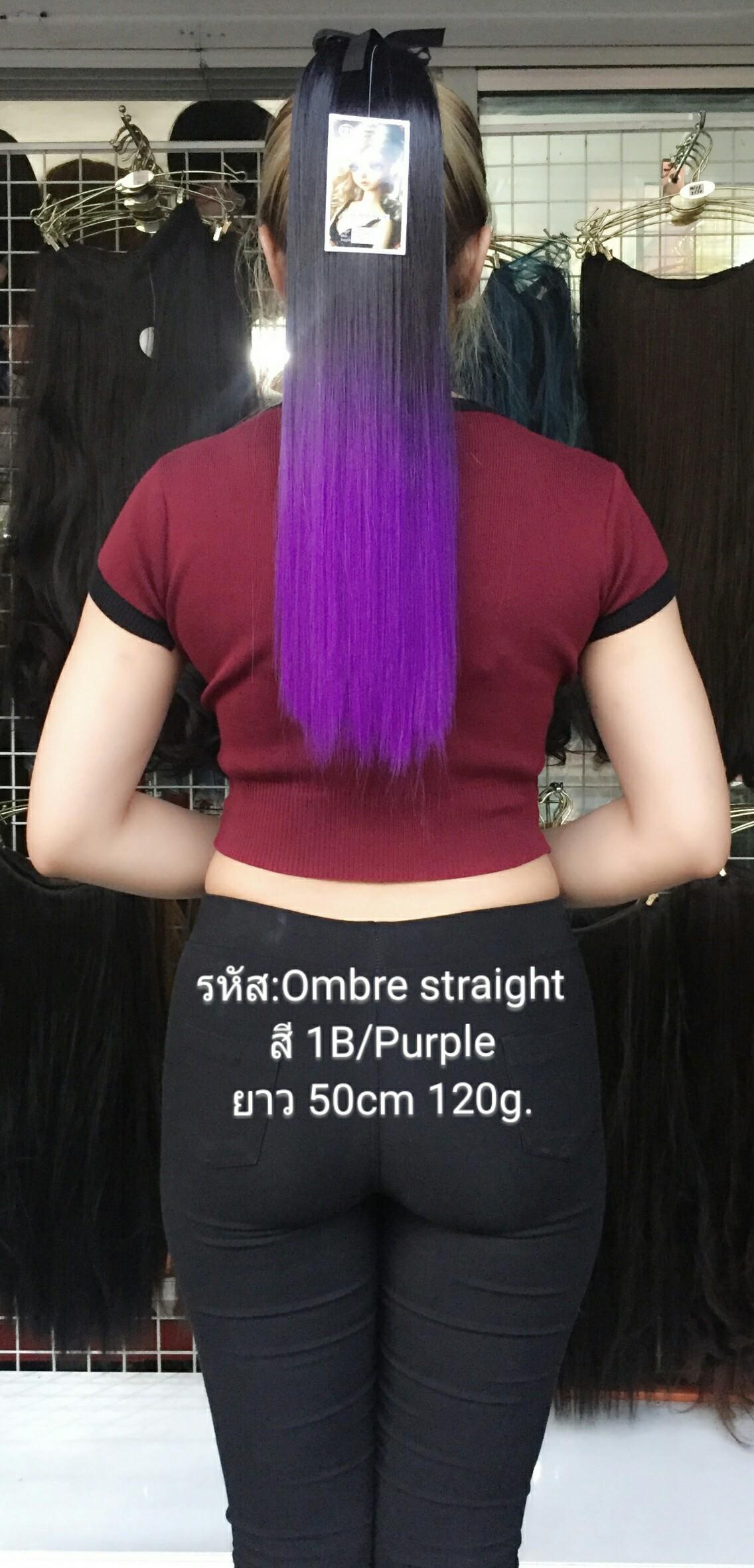 Ombre straight Ribbon แบบตรง สี 1B/Purple