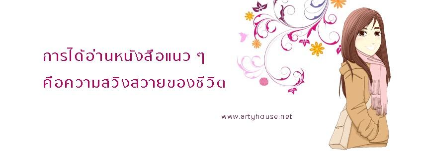 เพื่อน Lnw : artyhouse