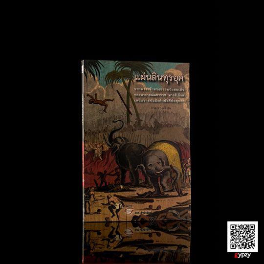 แผ่นดินทุรยุค : จากพระเจ้าทรงธรรมถึงสมเด็จพระนารายณ์มหาราช ทางสีเลือดเหนือบัลลังก์กษัตริย์อยุธยา