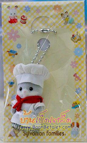 พวงกุญแจซิลวาเนียน-เบบี้กระต่ายชุดพ่อครัว (JP) Sylvanian Families Cottontail Rabbit Baby