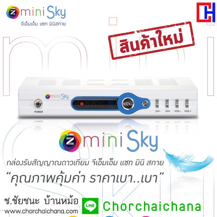 GMMz mini Sky เครื่องรับสัญญาณดาวเทียม Thaicom C & KU