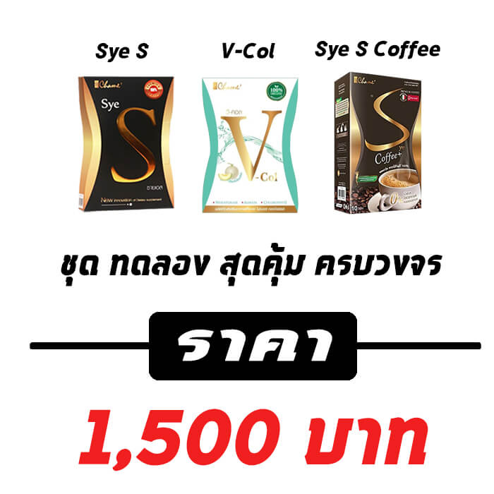 ชุด ทดลอง สุดคุ้ม ครบวงจร Sye S + V-col + Sye S Coffe