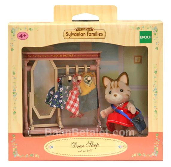 ซิลวาเนียน พี่สาวแมวลายกับห้องเสื้อ (EU) Sylvanian Families Dress Shop (Country Boutique)