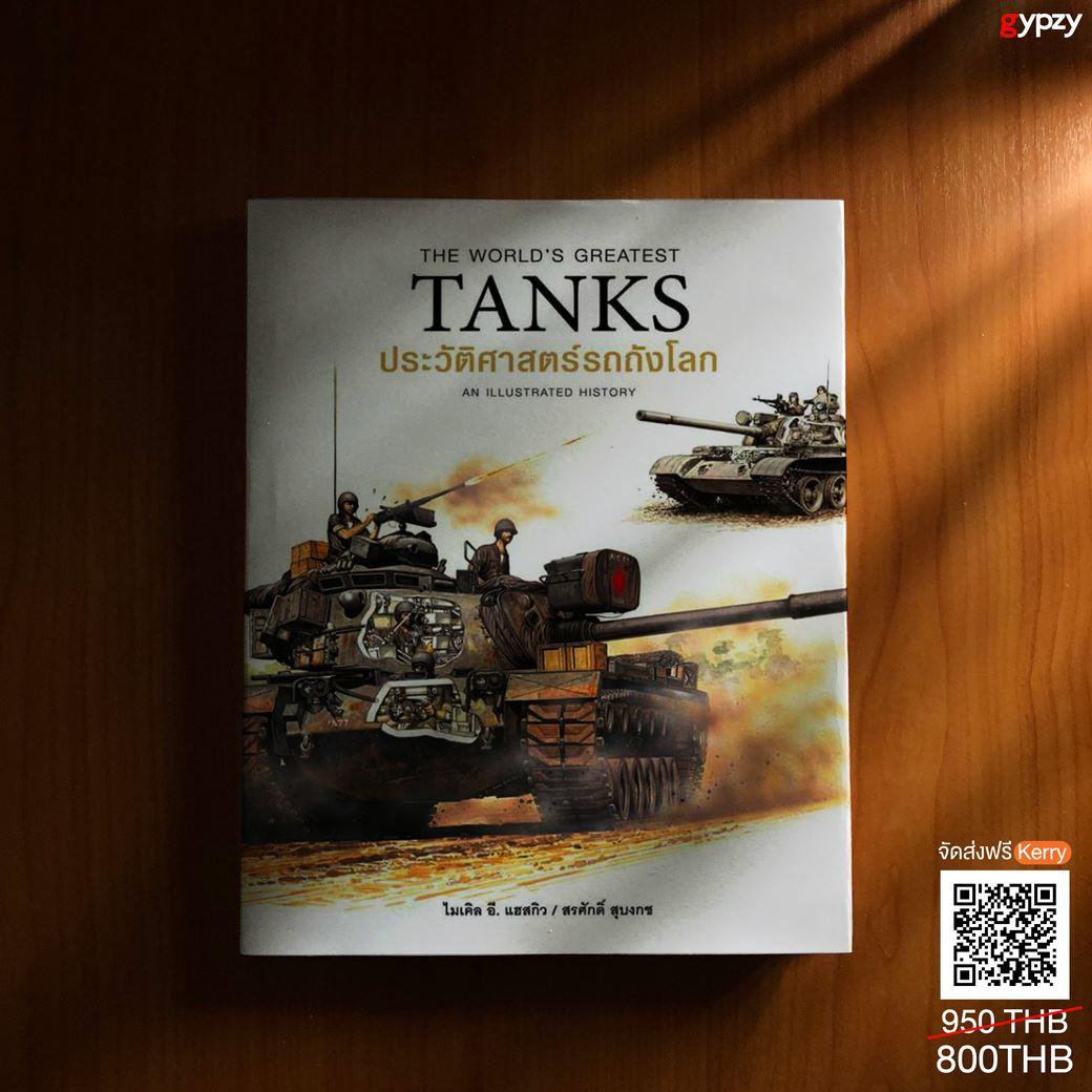 ประวัติศาสตร์รถถังโลก (The World's Greatest Tanks ) (ปกแข็ง)