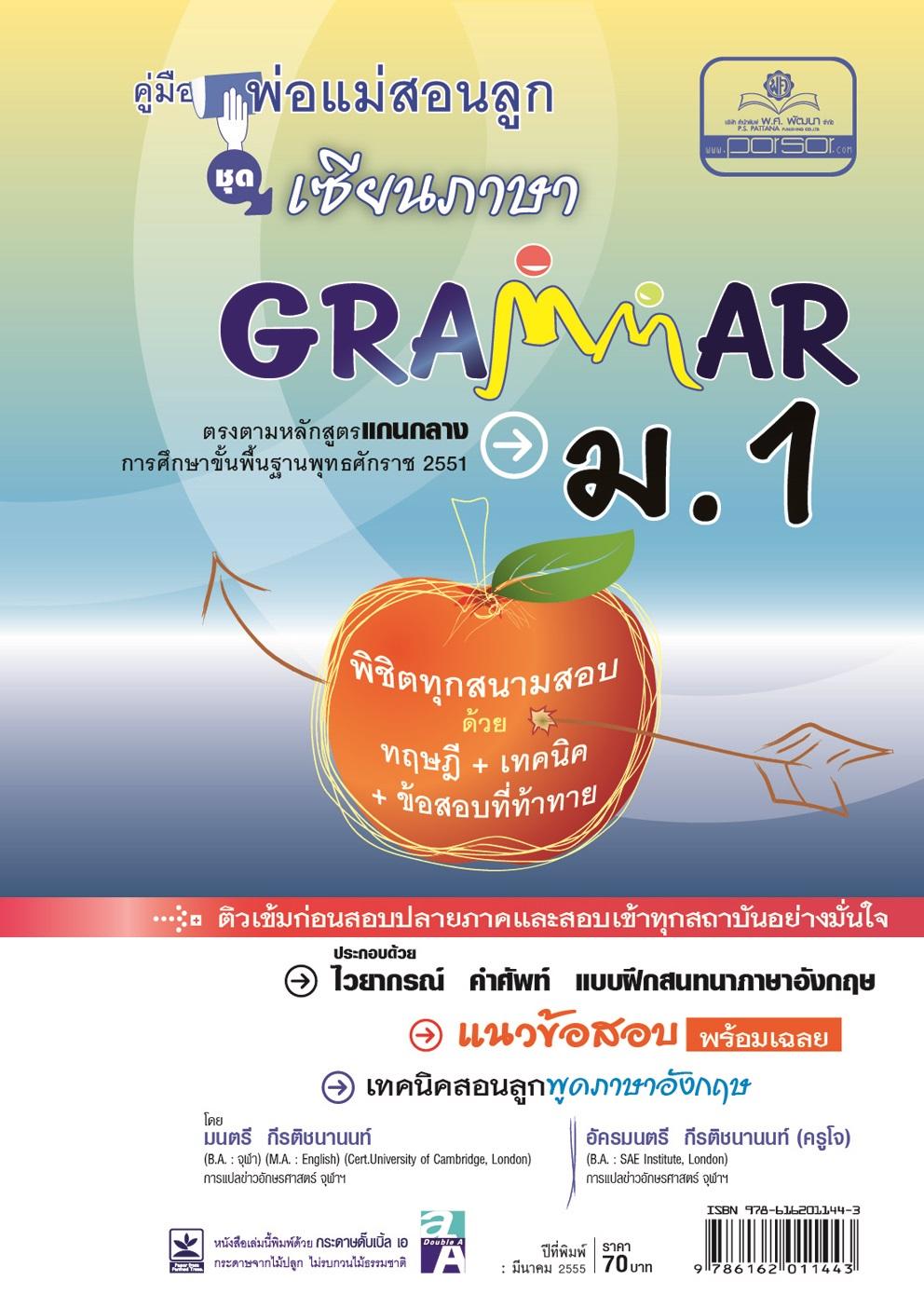 คู่มือพ่อแม่สอนลูก ชุดเซียนภาษา grammar ม.1