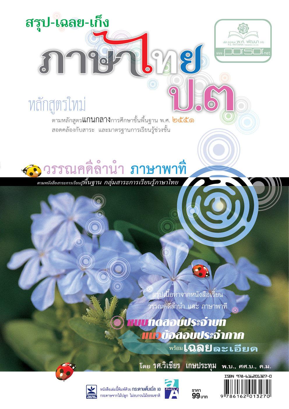 สรุป เฉลย เก็ง ภาษาไทย ป.3