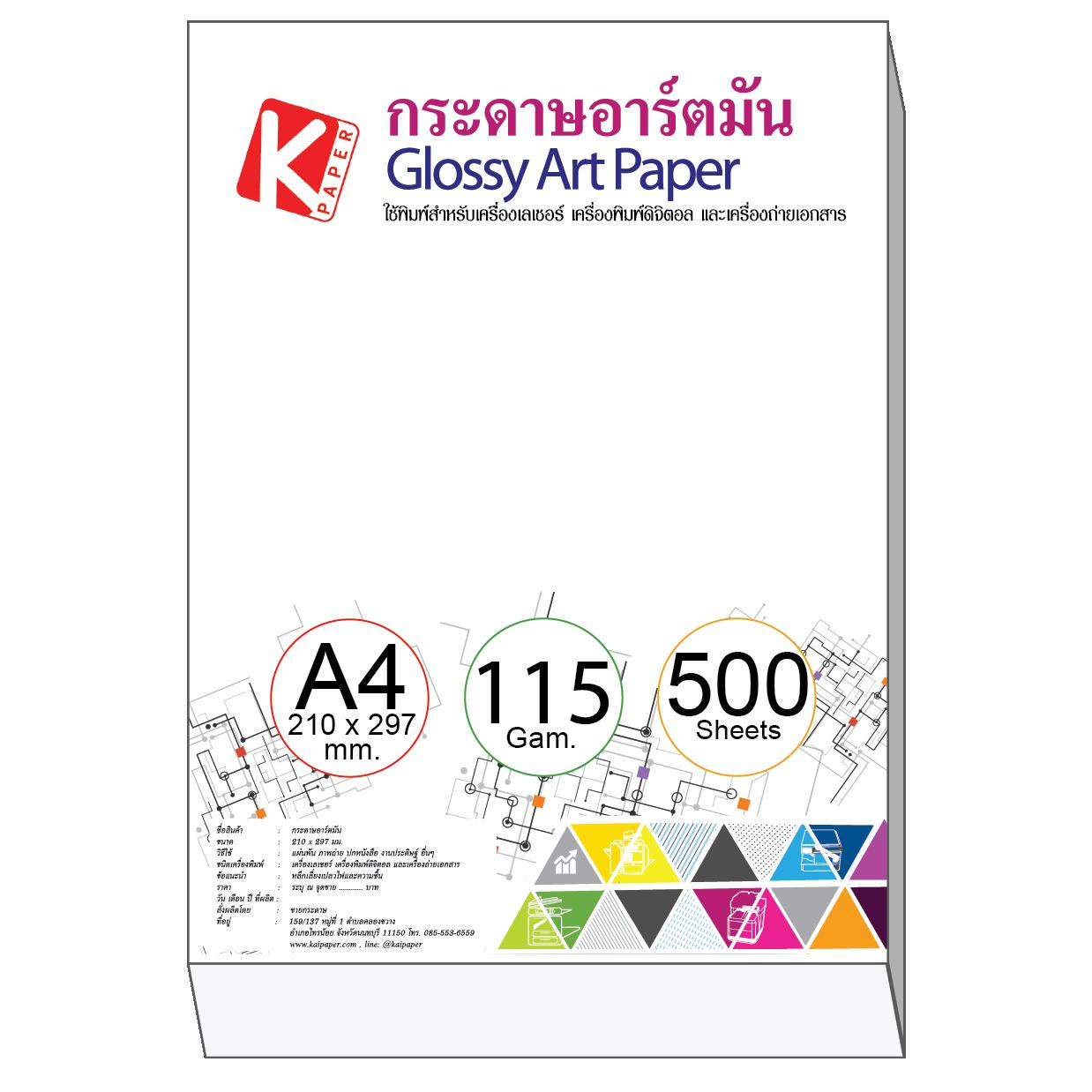 กระดาษอาร์ตมัน 115 แกรม/A4 (500 แผ่น)