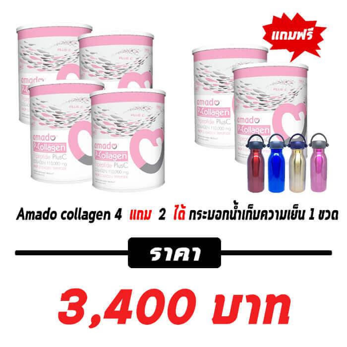 Amado collagen 4 แถม 2 ได้ แก้วเก็บความเย็น 1 ขวด