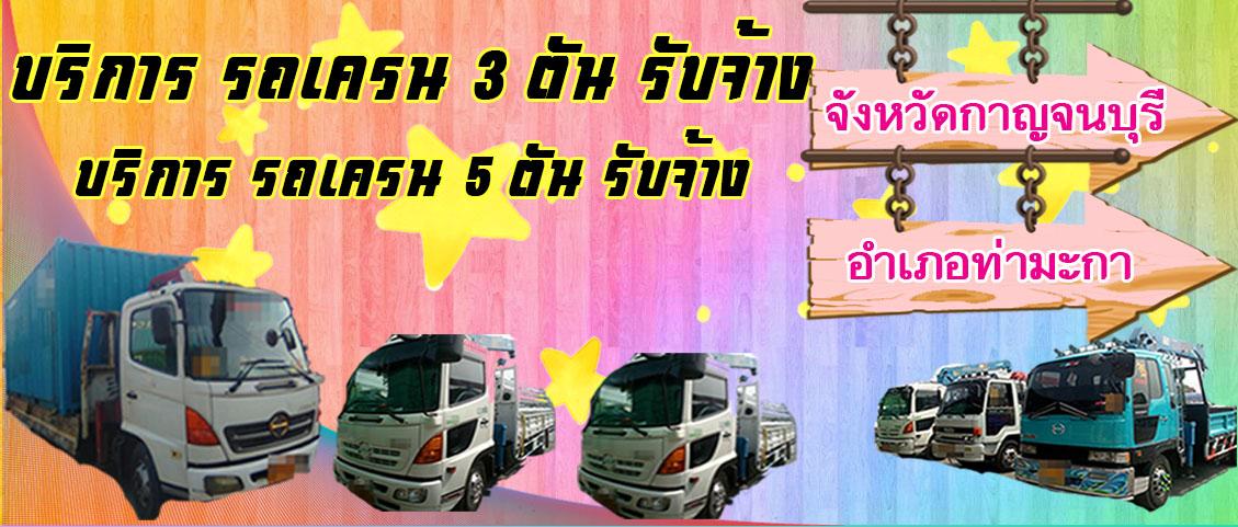 รถเครน 3 ตัน รับจ้าง รถเครน 5 ตัน รับจ้าง อำเภอท่ามะกา