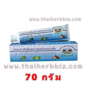 ยาสีฟันสมุนไพร อภัยภูเบศร ขนาด 70 กรัม