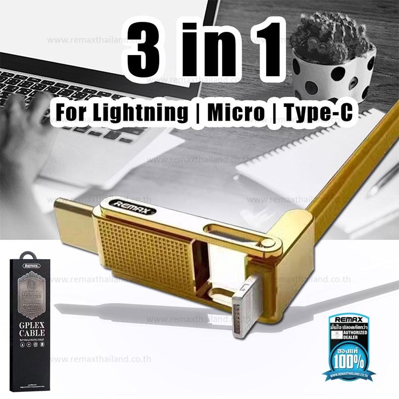 สายชาร์จ 3in1 Iphone6/Micro/Type-C (GPLEX) REMAX สีทอง