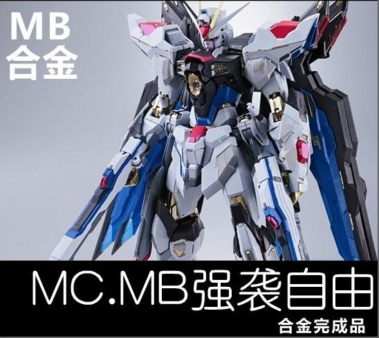 Metalgearmodels Metalbuild Strikefreedom Gundam