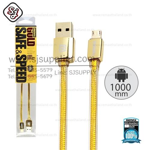 สายชาร์จ Remax Gold Micro สีทอง ยาว1เมตร
