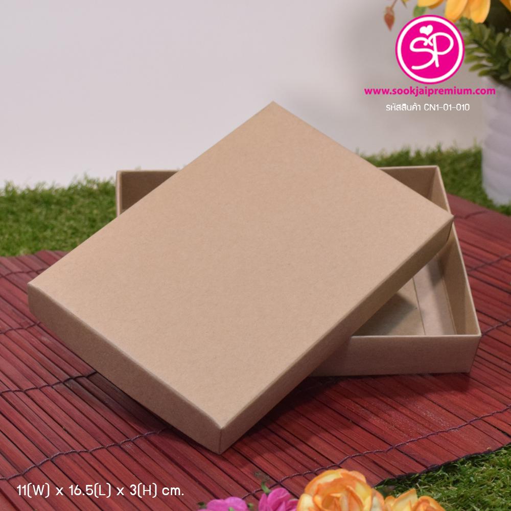 กล่องฝาครอบ ไม่มีหน้าต่าง สีคราฟน้ำตาล ขนาด 11.0 x 16.5 x 3.0 ซม. (บรรจุ 50 กล่องต่อแพ็ค)