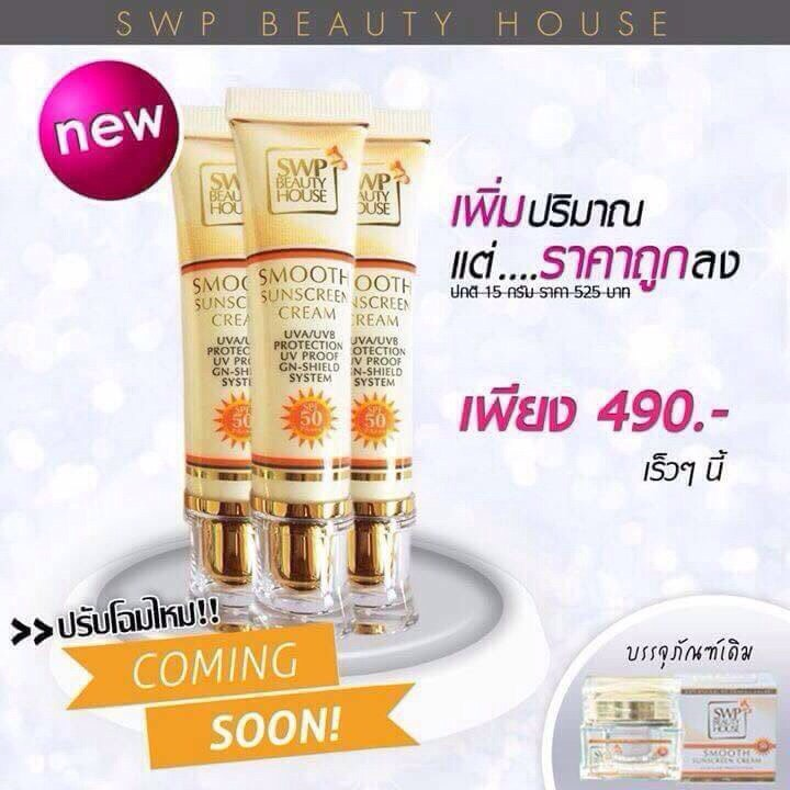 SWP Smooth Sunscreen Cream กันแดด SWP