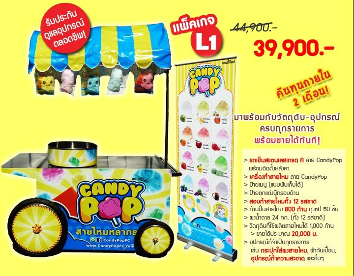 ค่าแฟรนไชส์สายไหมป๊อปคอร์น CandyPOP - ไซส์ L1
