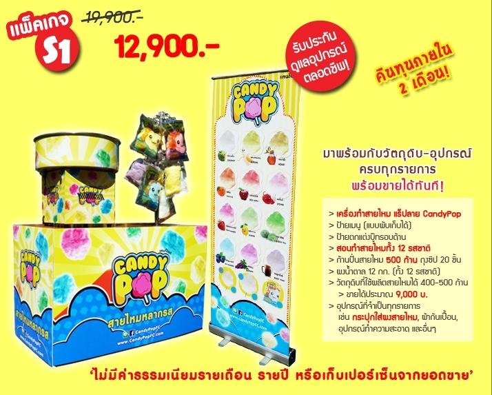 ค่าแฟรนไชส์สายไหมป๊อปคอร์น CandyPOP - ไซส์ S1