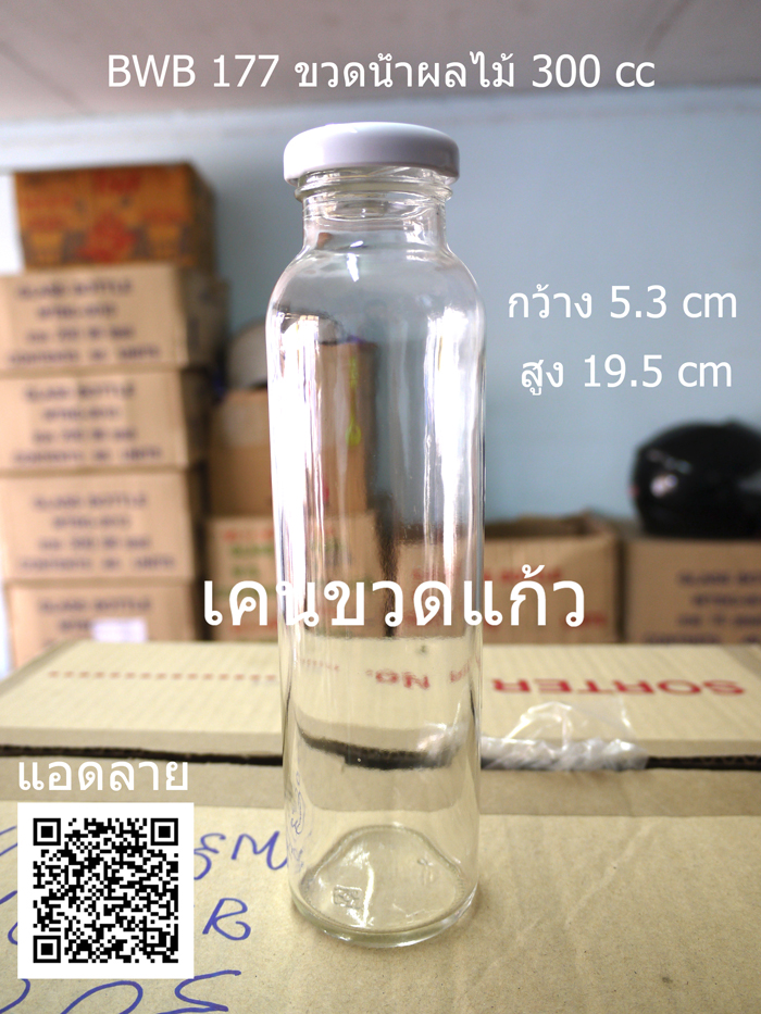 BWB177 ขวดน้ำผลไม้ 300 cc สูง
