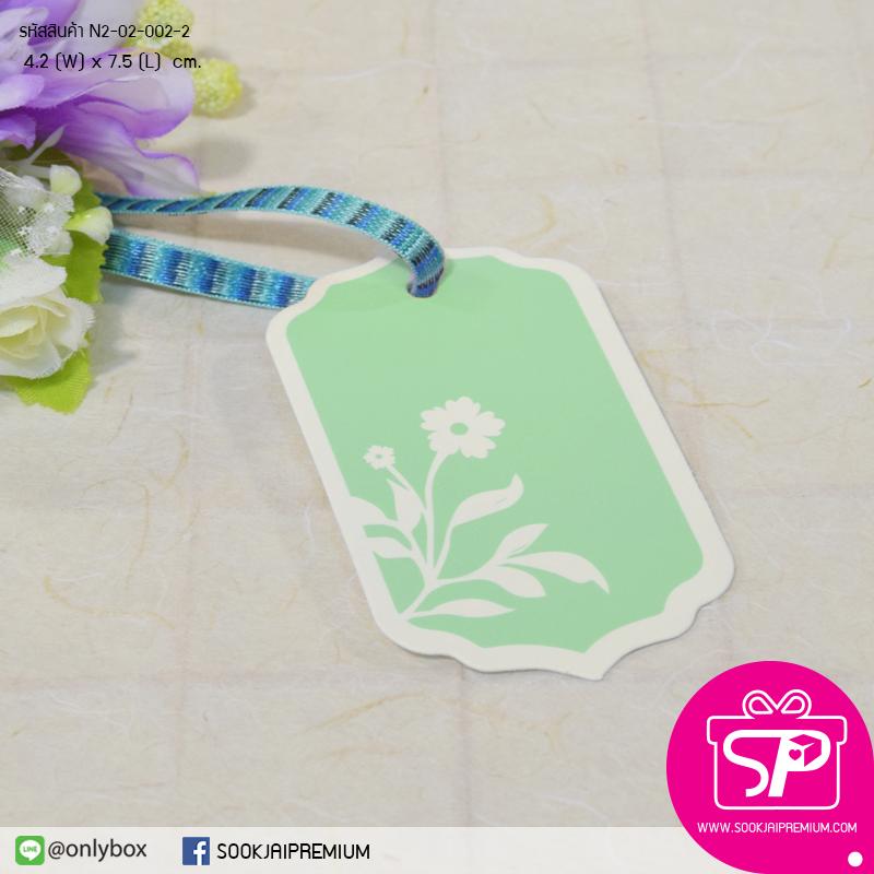 ป้ายTAG ลายดอกไม้ขอบขาว สีเขียว ขนาด 4.2x7.5 ซม. (บรรจุแพ็คละ 50 ชิ้น) (บรรจุแพ็คละ 50 ชิ้น)