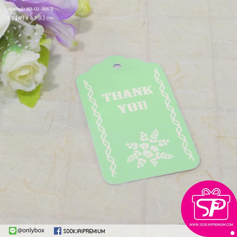 ป้ายTAG Thank you ลายดอกไม้ สีเขียว ขนาด 3.9x6.7 ซม. (บรรจุแพ็คละ 50 ชิ้น)