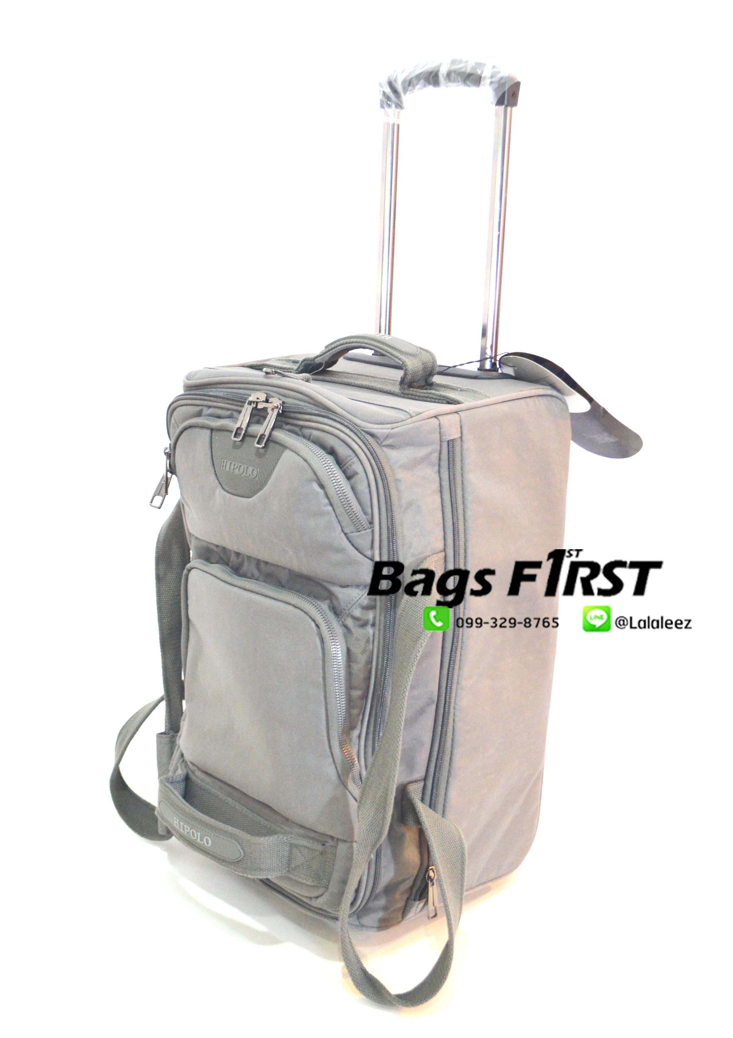 กระเป๋าถือล้อลาก Hipolo รุ่น 8522