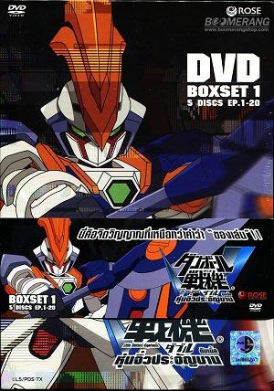 Danball Senki W / หุ่นจิ๋วประจัญบาน ดับเบิ้ล / 16 แผ่น DVD (พากย์ไทย+บรรยายไทย)