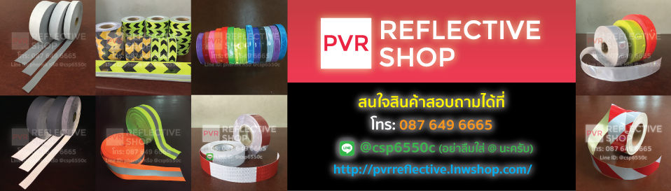 PVR REFLECTIVE SHOP