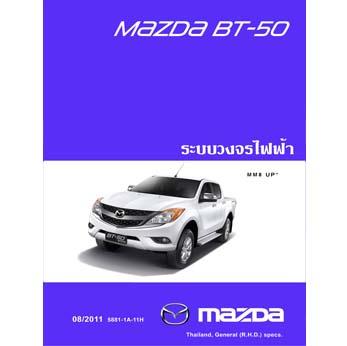 คู่มือวงจรไฟฟ้าทั้งคัน MAZDA BT50 PRO (12-15)