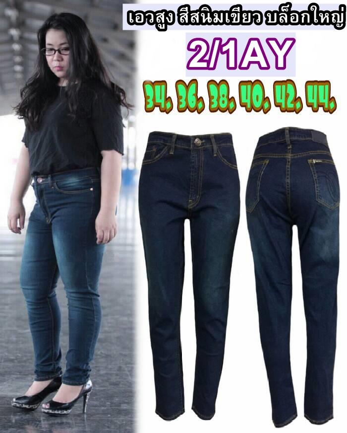 กางเกงยีนส์เอวสูงไซส์ใหญ่ BigSize ผ้ายืด ซิบ สีสนิมเขียว บล็อกใหญ่ มี SIZE 34 36 38 40 42 44