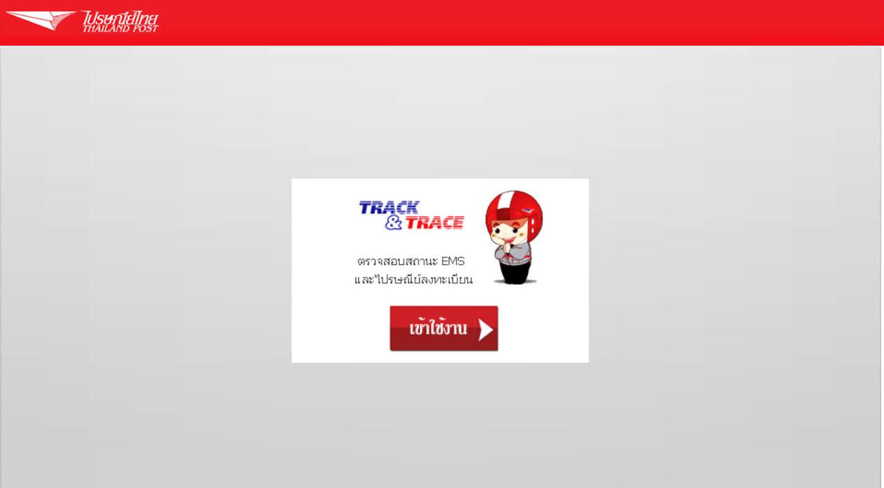 ดาวน์โหลดแอพ Thailand Post Track&Trace เช็คสถานะพัสดุไปรษณีย์ผ่านมือถือ สำหรับลูกค้าร้านจันทร์สว่าง