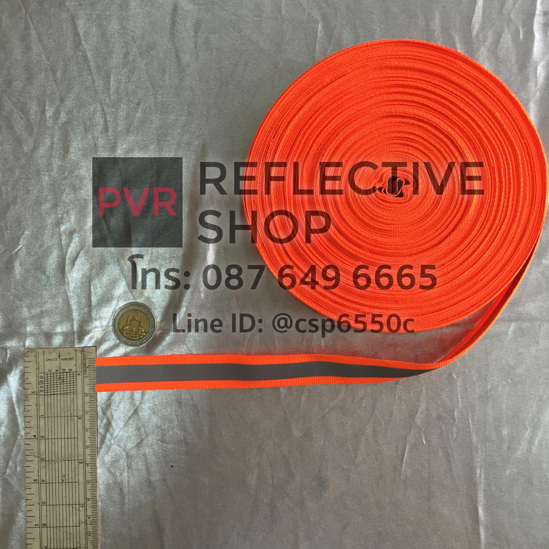 แถบผ้าสีส้ม คาดแถบเทาสะท้อนแสง ขนาดกว้าง 2 ซม.